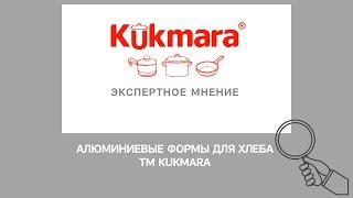 Алюминиевые формы для хлеба KUKMARA