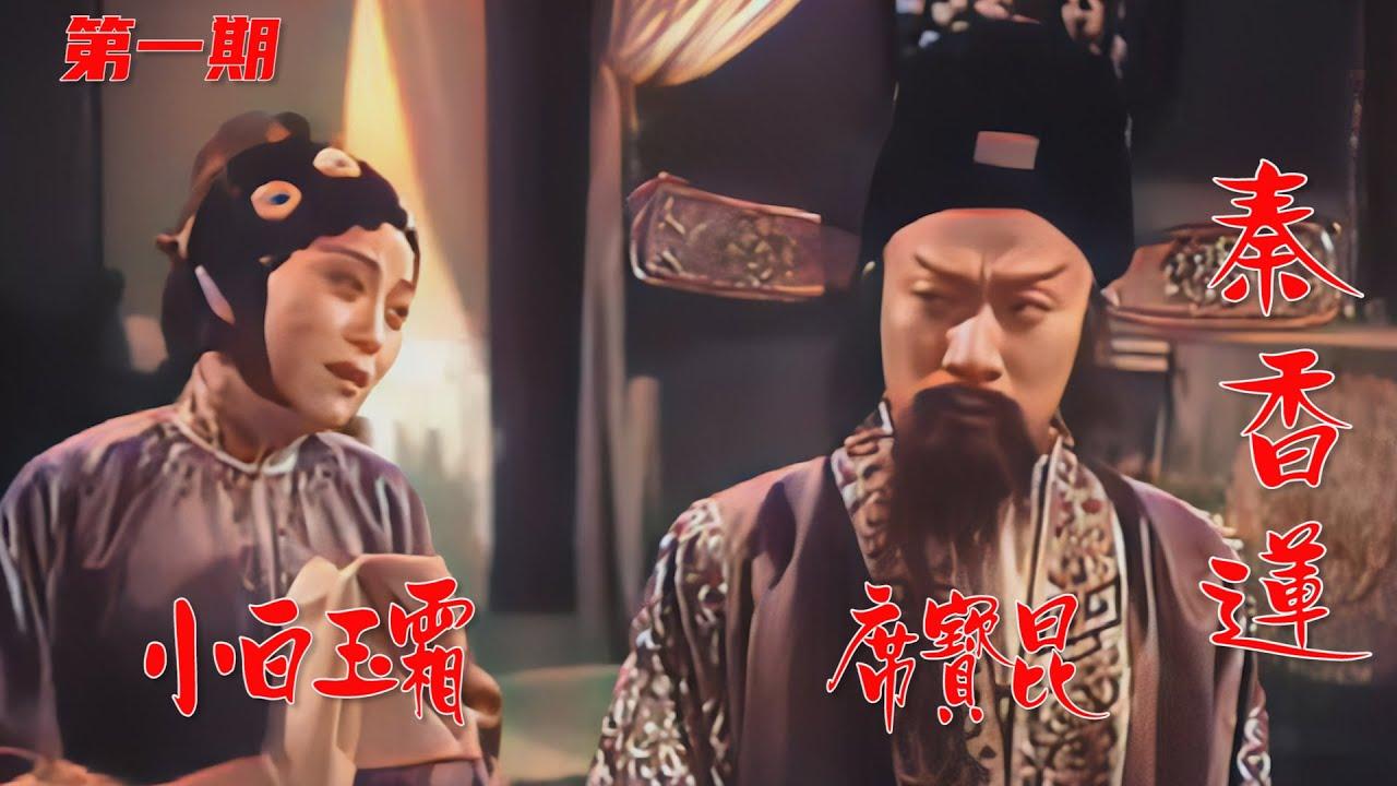 高清彩色修复1955年小白玉霜版评剧电影《秦香莲》开篇《进京寻夫》