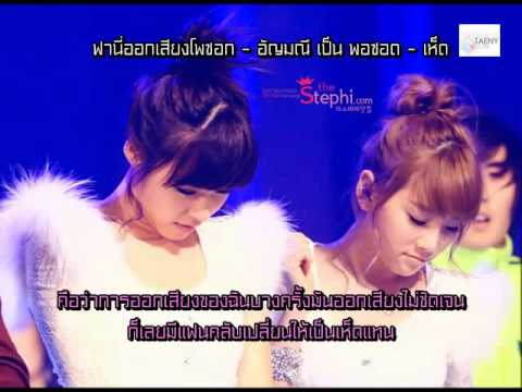 [Thai Sub] 071124 TaeNy - Maybee Radio