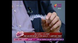 د. منصور الجعار يعرض عالهواء أحدث تقنيات تقويم الأسنان: