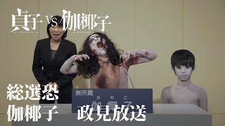 「貞子vs伽椰子」総選恐 伽椰子候補による政見放送 呪い勝つのは、どっ...