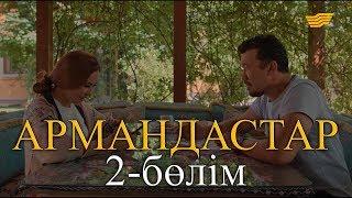 «Армандастар» телехикаясы. 2-бөлім / Телесериал «Армандастар». 2-серия