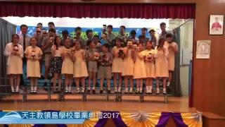 Publication Date: 2017-06-30   Video Title: 領島小六生畢業典禮