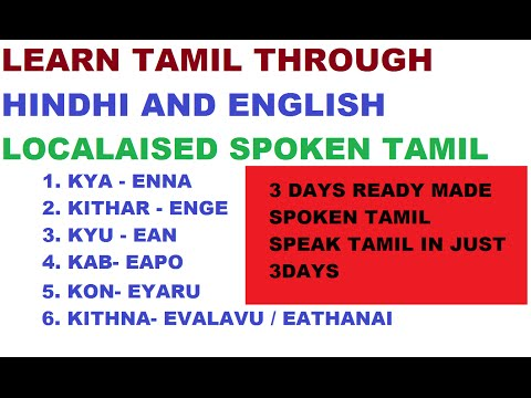 Tamil learn pdf via hindi