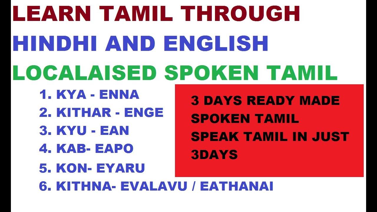 Spoken Tamil through Hindi PART 3 of 5 - YouTube