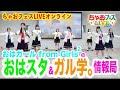 ちゃおフェスLIVEオンライン【特別編】おはガール from  Girls²のおはスタ&ガル学。情報局