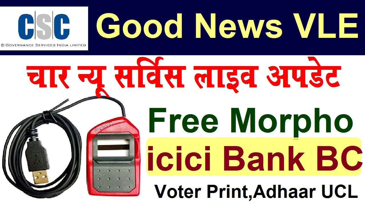 Good News Update All CSC-VLE,Icici,HDFC Bank BC,Voter Print EPIC,Adhaar UCL,UP  डिस्ट्रिक्ट सर्विस