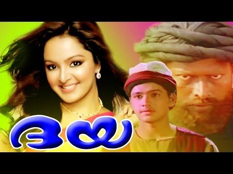 DAYA Malayalam Full Movie | Manju Warrier Hit | Krishna & Nedumudi Venu