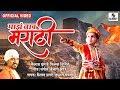 Maza Naav Marathi - Official Video - Chhatrapati Shivaji Maharaj Song - Sumeet Music