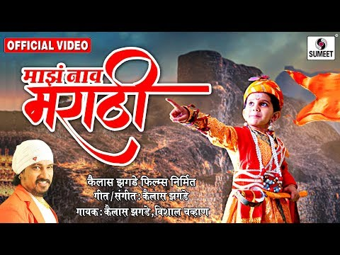 Maza Naav Marathi (Rap Song) - Marathi Lokgeet Video Song