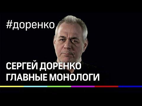 Яркие монологи и цитаты Сергея Доренко