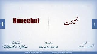 Naseehat kariye (part 1) || silsilah hikmat-e-islam series || shaykh abu zaid zameer