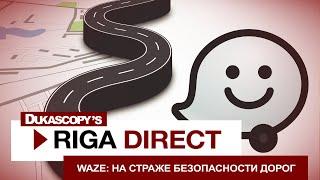 видео Waze социальный навигатор — Waze
