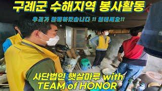 일상] 구례군 수해지역 봉사 Ep6. 수해로 한순간에 …
