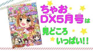 3月19日発売のちゃおDX(デラックス)5月号は、創刊2周年記念号で...