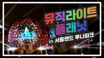 [뮤직라이트플래닛] 서울랜드🎢 루나파크🎇🎆 SeoulLand LunaPark