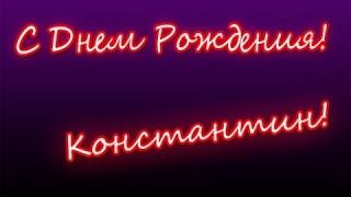 С Днем Рождения, Костя!!!!!!!!!!!!!!!