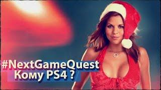 Новогодний розыгрыш PS4 и стрим Uncharted 4 #NextGameQuest