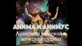 Анима и Анимус - архетипы женской и мужской судьбы
