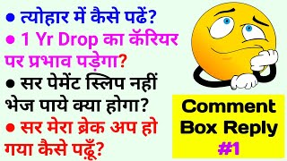 Comment Box Replies | 1 Year Drop Ka Career Par Prabhav | Break Up Ho Gaya To Kaise Padhe |