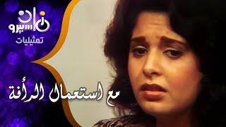 تمثيلية ״مع استعمال الرأفة״ ׀ صابرين – خالد زكي – إجلال زكي