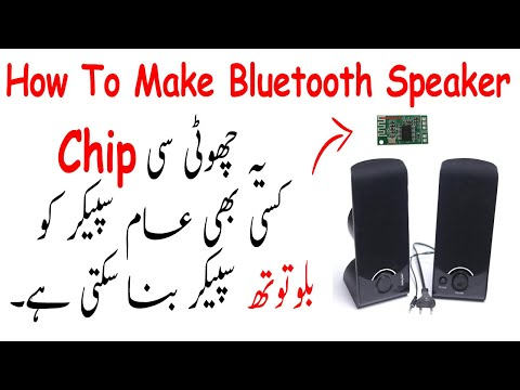 How To Convert Any Speaker Into Bluetooth Speaker In Urdu/Hindi
