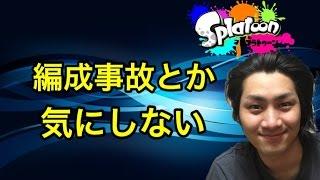 【スプラトゥーン】どんな編成でもくじけないカーボン!【S+99カンスト】 thumbnail