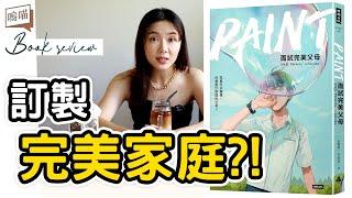 如果可以選擇,你想要什麼樣的爸媽?《 PAINT:面試完美父母 》李喜榮|NeKo嗚喵.說書
