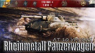 СТАТИСТ НА ЛТ 10 УРОВНЯ ГЕРМАНИИ 🌟🌟🌟 Rheinmetall Panzerwagen лучший бой World of Tanks