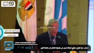 مصر العربية | محلب: عبد العزيز حجازي أعطانا درس فى كيفية الدفاع عن جامعة النيل