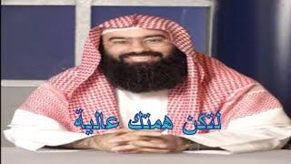قصص رائعة في علو الهمة من حياة النبي والصحابة للشيخ نبيل العوضي   YouTube