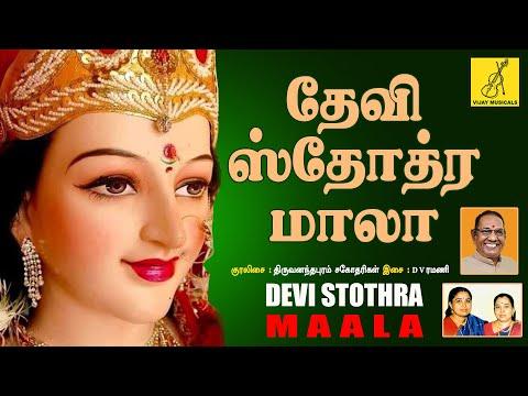 Sri Devi Stothramaala - JukeBox || Trivendram Sisters || Vijay Musicals