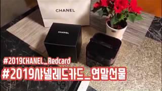 2019 샤넬연말선물 #레드카드
