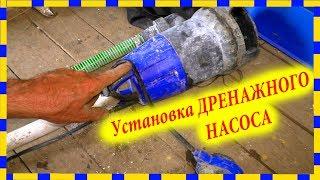 Как выбрать насос для грязной воды: бытовые насосы, с измельчителем, характеристика, установка своими руками, видео, фото