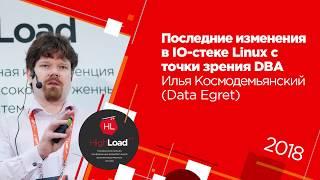 DBA nuqtai nazaridan IO-suyakka Linux so'nggi o'zgarishlar / Ilya kosmodemyansky (Egret Ma'lumotlar)