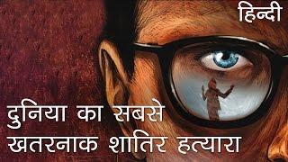 दुनिया का सबसे खतरनाक शातिर हत्यारा | Extremely Dangerous Serial Killer in Hindi
