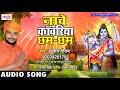Nache Kanwariya Chham Chham ~ Sujeet Gautam Bhola Song ~ Bhojpuri Hit Kanwar Song 2018 ~ Bol Bam New