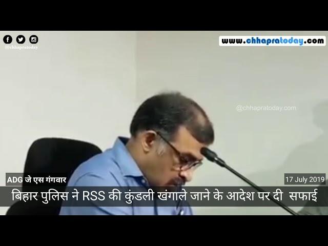 बिहार पुलिस ने #RSS की कुंडली खंगाले जाने के आदेश पर दी  सफाई