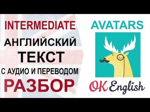 Avatars - английский текст с переводом. Разбор английского текста среднего уровня. OK English