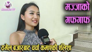 Mazzako Guff    Alisha Rai    ठमेल बजारमा नाँचेर चर्चित भएकी एलिशा राई    Mazzako TV