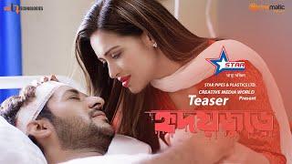 Hridoy Jurey | Teaser | Nirab | Priyanka Sarkar | Rafique Sikder | Bangla Movie Hridoy Jurey 2019