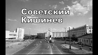 Советский Кишинев 40-60-х. Черно-белый город. Часть 2
