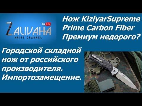 Нож Kizlyar Supreme Prime
