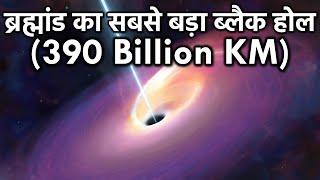 ऐसा ब्लैक होल जो अपने अंदर समा सकता है 100 अरब स्टार्स,  Largest Black Hole In The Universe