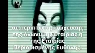 Anonymous -  ( NEW ) Greece Message 2