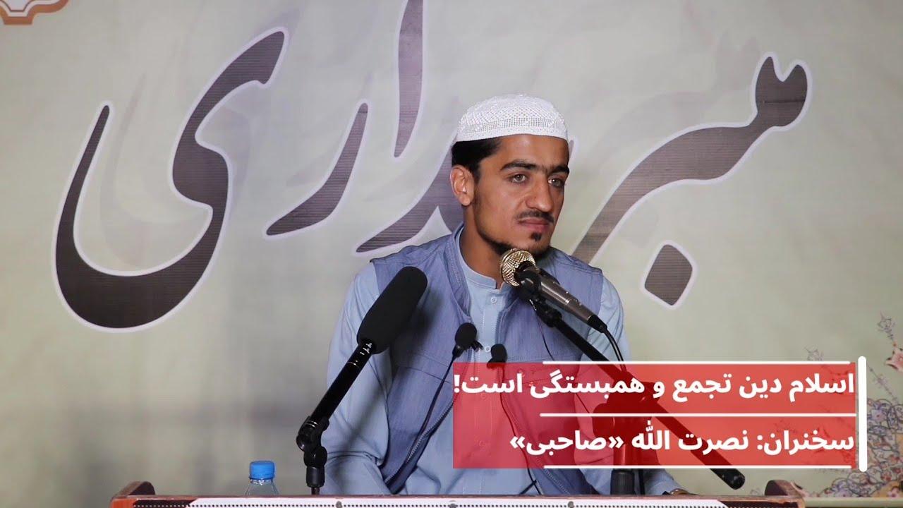 003 | 124 - موضوع: اسلام دین تجمع و همبستگی است!