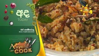 Hiru TV Anyone Can Cook | Rice Themparadu | 2020-05-31 Thumbnail