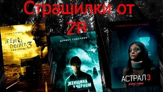 Самые страшные фильмы 2014-2015 годов //от ZB