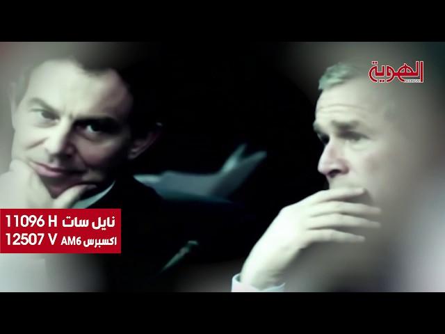 وثائقي - باب المندب - قناة الهوية