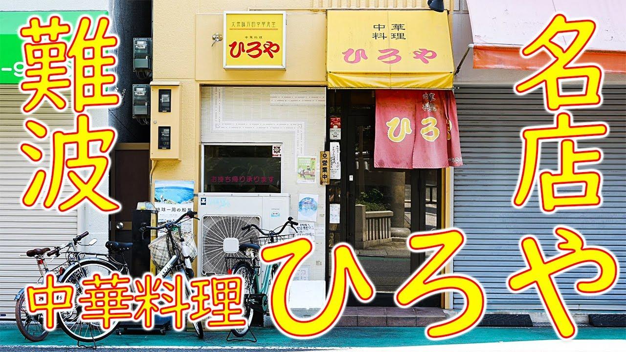 【難波】絶品焼き飯他の作り方「中華料理 ひろや」Chinese restaurant in Osaka June 10th, 2021